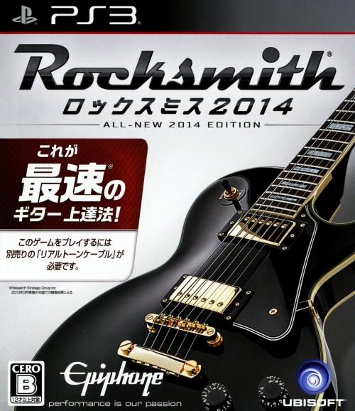 【中古】ロックスミス2014
