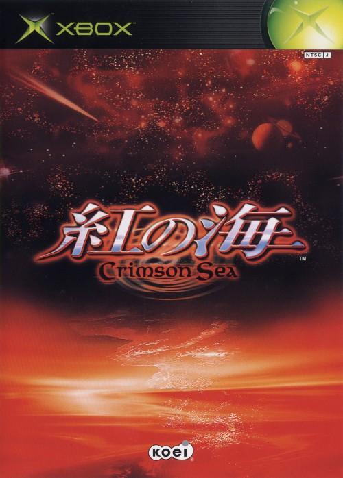 【中古】紅の海 Crimson Sea