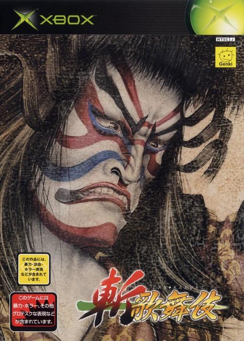 【中古】斬 歌舞伎