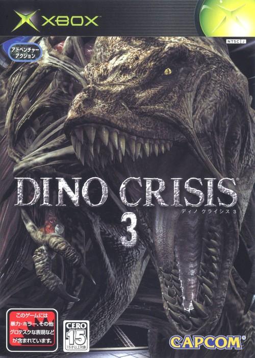 【中古】DINO CRISIS3