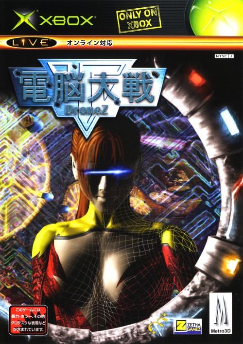 【中古】電脳大戦 〜DroneZ〜