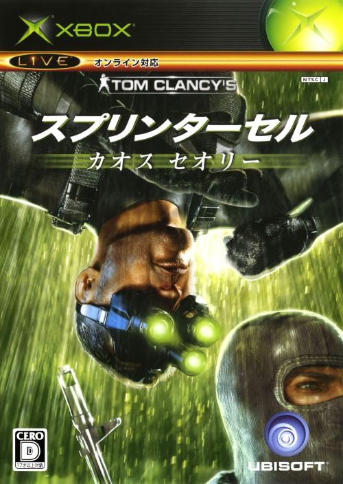 【中古】トム・クランシーシリーズ スプリンターセル カオスセオリー