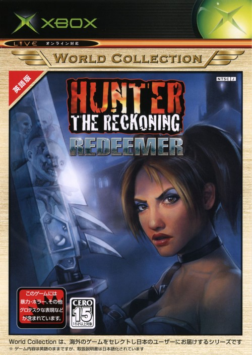 【中古】HUNTER:The Reckoning REDEEMER ワールドコレクション