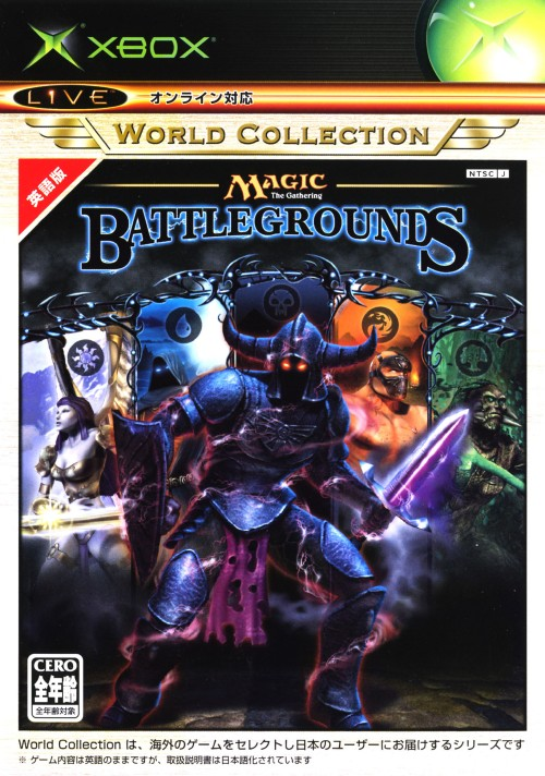 【中古】Magic: The Gathering − Battlegrounds ワールドコレクション