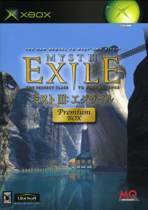 【中古】MYST3 EXILE PremiumBOX (限定版)