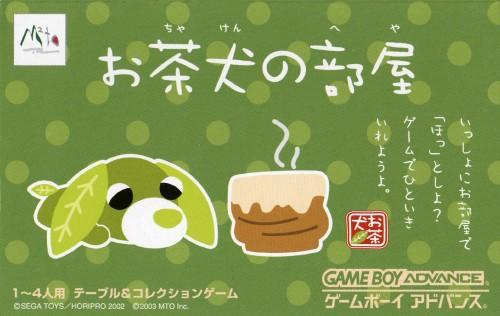 【中古】お茶犬の部屋