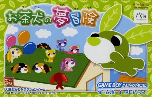 【中古】お茶犬の夢冒険