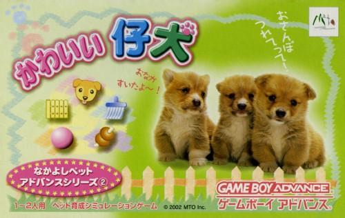 【中古】かわいい仔犬 なかよしペットアドバンスシリーズ2