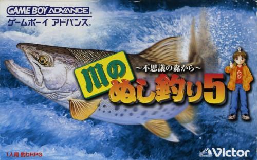 【中古】川のぬし釣り5 〜不思議の森から〜