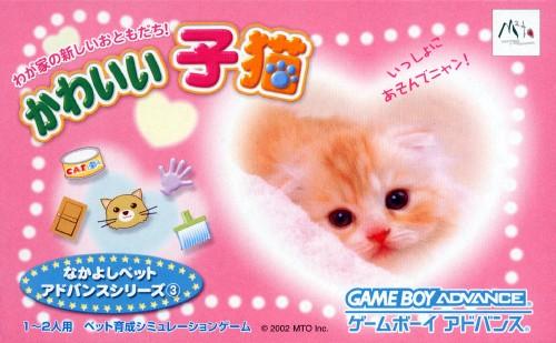 【中古】かわいい子猫 なかよしペットアドバンスシリーズ3