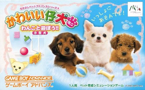 【中古】かわいい仔犬ミニ わんこと遊ぼう!! 小型犬 なかよしペットアドバンスシリーズ4