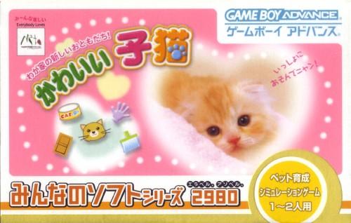 【中古】かわいい子猫 なかよしペットアドバンスシリーズ3 みんなのソフトシリーズ 2980