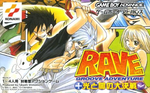 【中古】GROOVE ADVENTURE RAVE 〜光と闇の大決戦〜