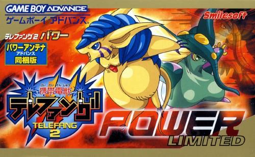 【中古】携帯電獣テレファング2 パワー (同梱版)