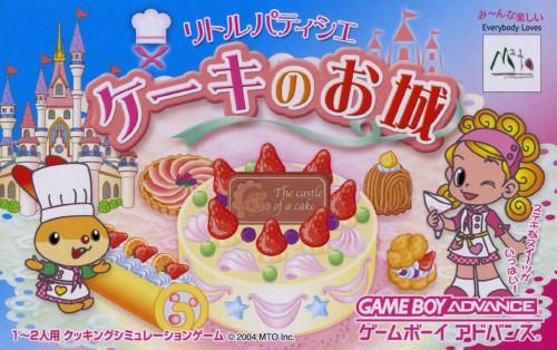 【中古】リトルパティシエ ケーキのお城