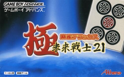 【中古】極 麻雀デラックス 未来戦士21
