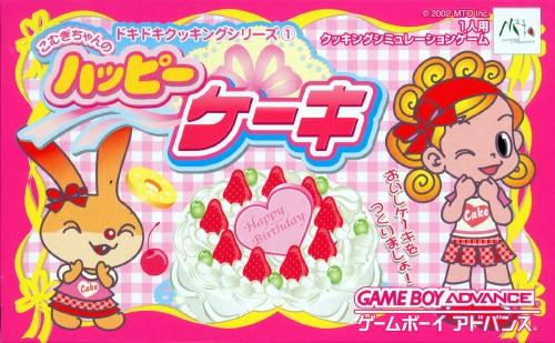 【中古】こむぎちゃんのハッピーケーキ ドキドキクッキングシリーズ�@