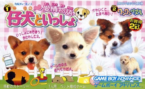 【中古】仔犬といっしょ 〜愛情物語〜