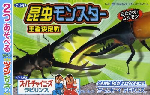 【中古】昆虫モンスター 王者決定戦+スーパーチャイニーズラビリンス ツインシリーズ Vol.3