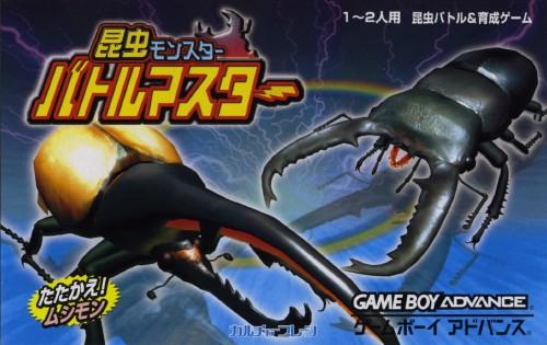 【中古】昆虫モンスター バトルマスター