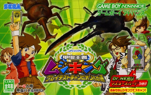 【中古】甲虫王者ムシキング グレイテストチャンピオンへの道