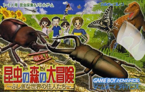 【中古】昆虫の森の大冒険 〜ふしぎな世界の住人たち〜