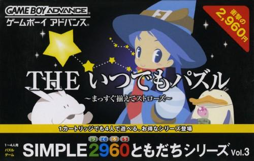 【中古】THE いつでもパズル 〜まっすぐそろえてストローズ〜 SIMPLE2960ともだちシリーズ Vol.3