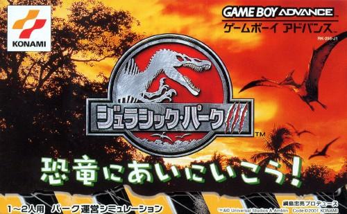 【中古】ジュラシック・パーク3 恐竜にあいにいこう!