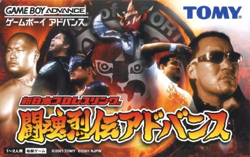 【中古】新日本プロレスリング 闘魂烈伝アドバンス