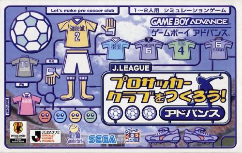 【中古】J.LEAGUE プロサッカークラブをつくろう!アドバンス