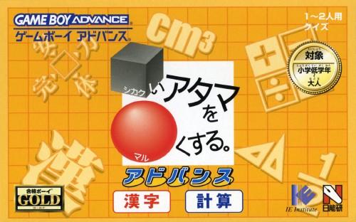 【中古】□いアタマを○くする。アドバンス 漢字・計算