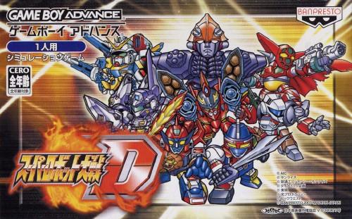 【中古】スーパーロボット大戦D