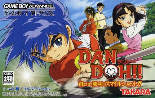 【中古】DAN DOH!! 飛ばせ!勝利のスマイルショット!!