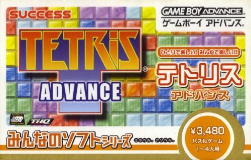 【中古】テトリス アドバンス みんなのソフトシリーズ 3480