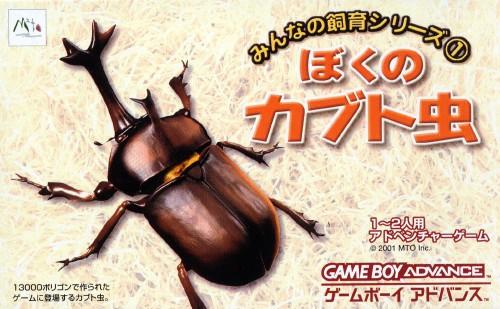 【中古】みんなの飼育シリーズ�@ ぼくのカブト虫