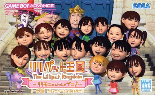 【中古】リリパット王国 リリモニといっしょプニ!