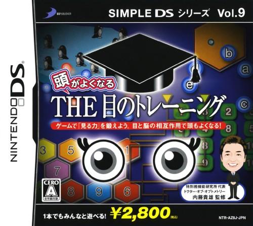 【中古】頭がよくなる THE 目のトレーニング SIMPLE DS シリーズ Vol.9
