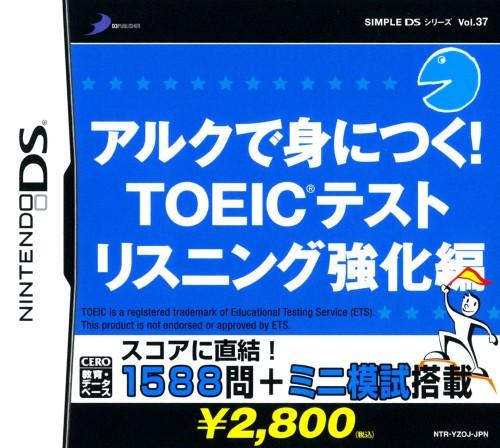 【中古】アルクで身につく!TOEICテスト リスニング強化編 SIMPLE DS シリーズ Vol.37