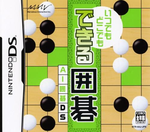 【中古】いつでもどこでも できる囲碁 AI囲碁DS