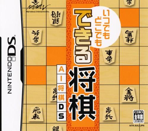 【中古】いつでもどこでも できる将棋 AI将棋DS
