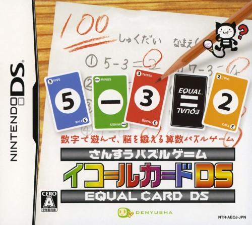 【中古】さんすうパズルゲーム イコールカードDS