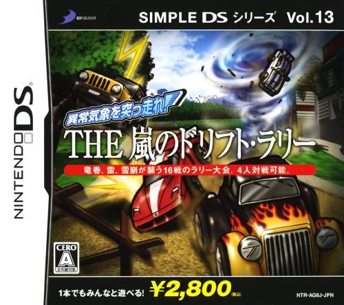 【中古】異常気象を突っ走れ! THE 嵐のドリフト・ラリー SIMPLE DS シリーズ Vol.13