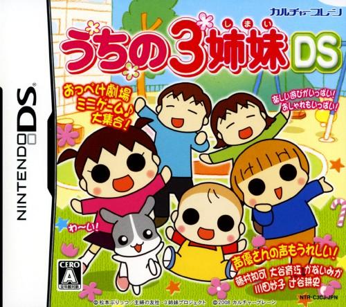 【中古】うちの3姉妹DS