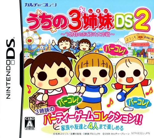【中古】うちの3姉妹DS2 〜3姉妹お出かけ大作戦〜