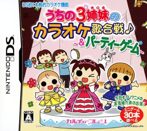 【中古】うちの3姉妹のカラオケ歌合戦 〜&パーティーゲーム〜