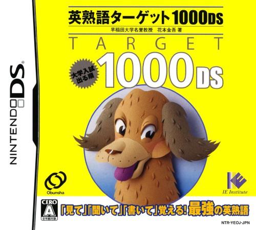 【中古】英熟語ターゲット1000DS
