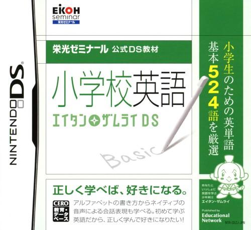 【中古】栄光ゼミナール公式DS教材 小学校英語 エイタンザムライDS