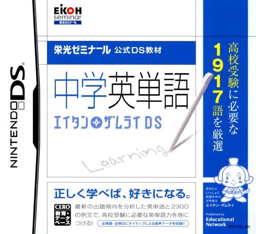 【中古】栄光ゼミナール公式DS教材 中学英単語 エイタンザムライDS