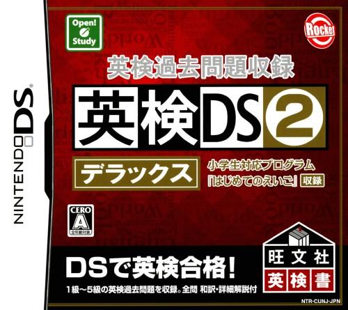 【中古】英検過去問題収録 英検DS2 デラックス