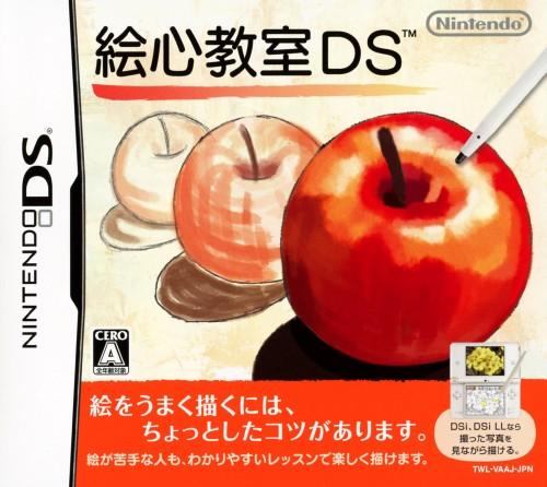 【中古】絵心教室DS